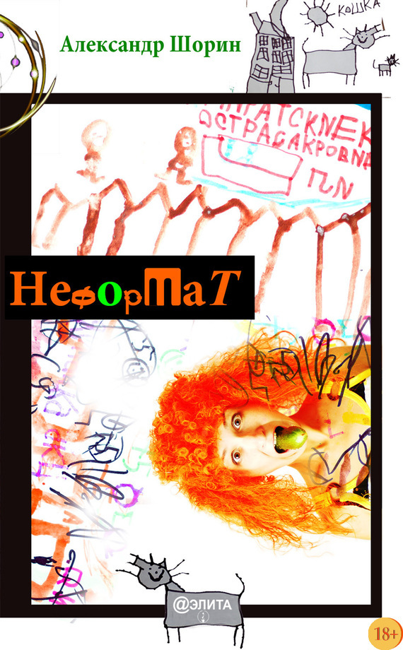Александр Шорин Неформат (сборник)