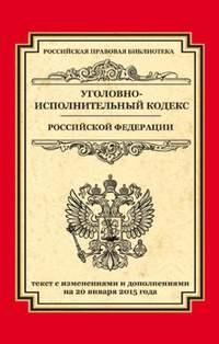 - Уголовно-исполнительный кодекс Российской Федерации. Текст с изменениями и дополнениями на 20 января 2015 года