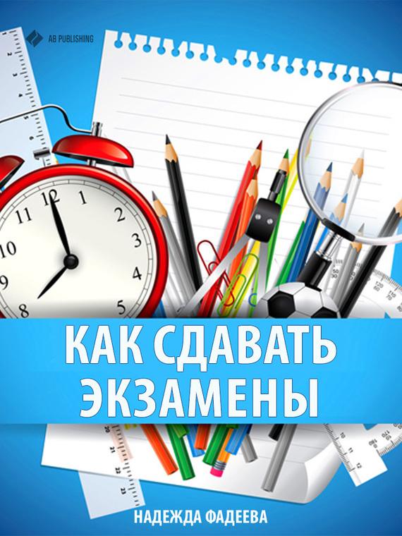 Надежда Фадеева - Как сдавать экзамены (fb2) скачать книгу бесплатно