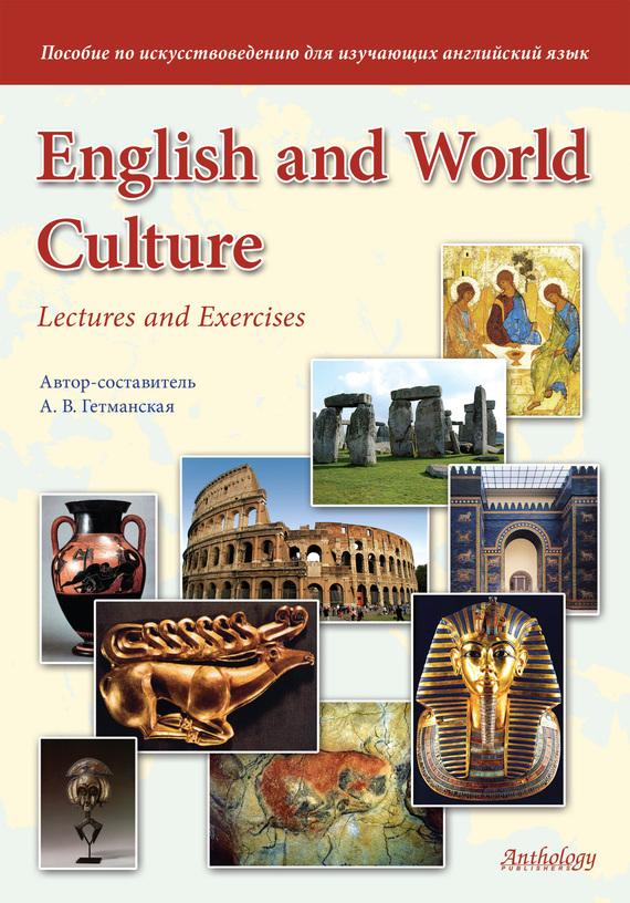 English and World Culture. Lectures and Exercises. Пособие по искусствоведению для изучающих английский язык