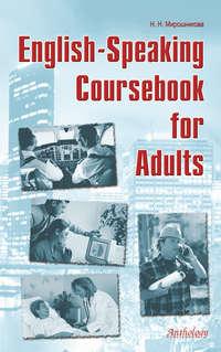 Мирошникова, Наталья  - English-Speaking Coursebook for Adults