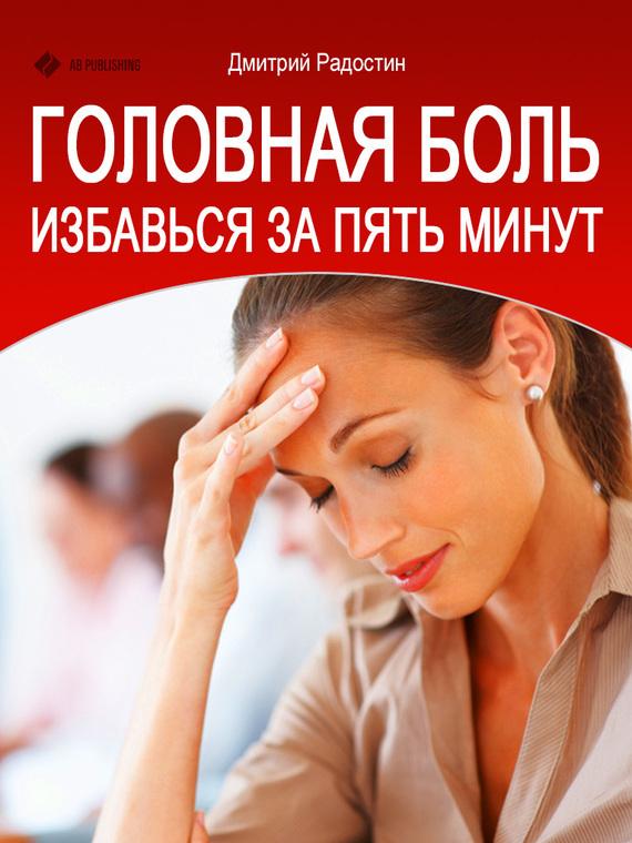 полная книга Дмитрий Радостин бесплатно скачивать