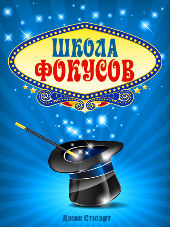 Обложка книги Школа фокусов, автор Стюарт, Джек