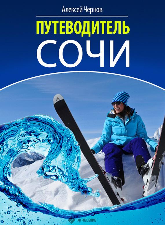 Алексей Чернов - Путеводитель Сочи (fb2) скачать книгу бесплатно