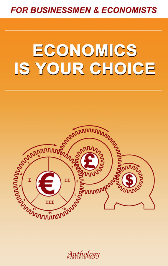 Клавдия Солодушкина Economics Is Your Choice economics is your choice