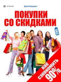 Фридман, Джон  - Покупки со скидками. Как сэкономить 90%