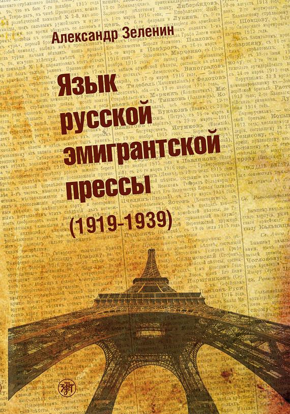 Александр Зеленин бесплатно