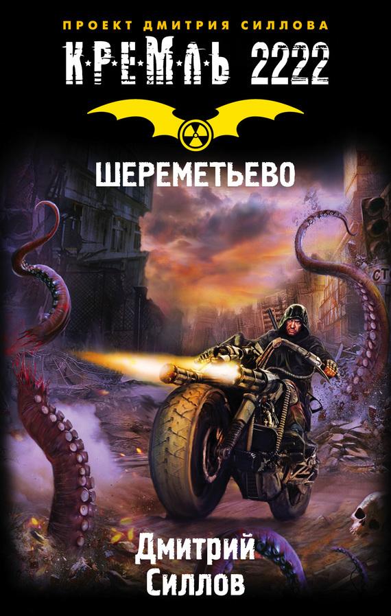 Дмитрий Силлов - Кремль 2222. Шереметьево (fb2) скачать книгу бесплатно