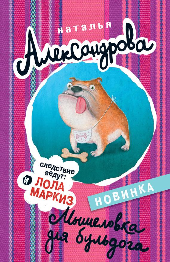 Наталья Александрова - Мышеловка для бульдога (fb2) скачать книгу бесплатно