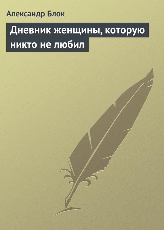 Александр Блок Дневник женщины, которую никто не любил александр снегирёв 0 чувство вины