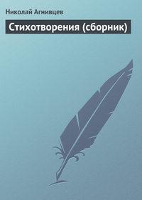 Агнивцев, Николай  - Стихотворения (сборник)