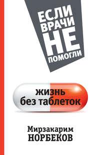 Норбеков, Мирзакарим  - Жизнь без таблеток