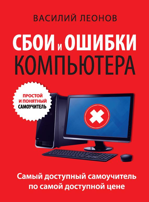 Василий Леонов Сбои и ошибки компьютера. Простой и понятный самоучитель coreldraw x8 самоучитель