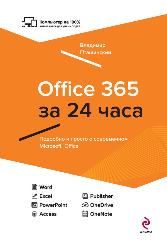 Владимир Пташинский Office 365 за 24 часа datakam g5 real max bf
