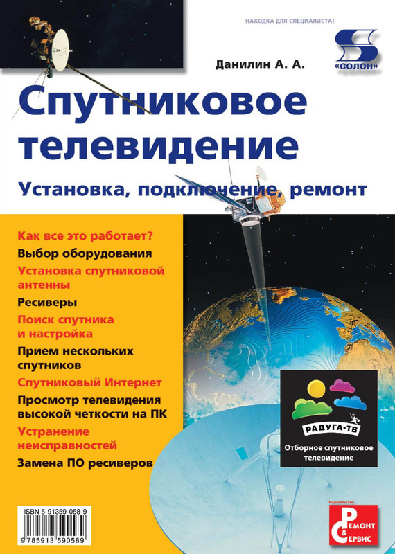 А. А. Данилин Спутниковое телевидение. Установка, подключение, ремонт