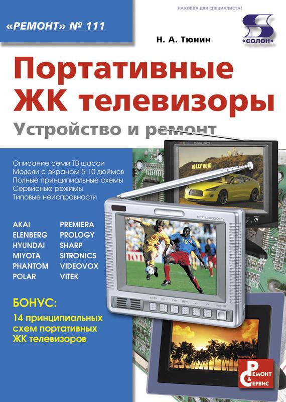 Н. А. Тюнин Портативные ЖК телевизоры. Устройство и ремонт вогнутые телевизоры цена