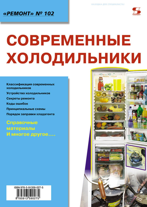 Отсутствует Современные холодильники холодильники