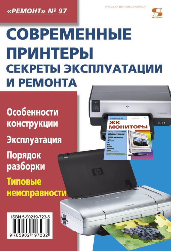 Отсутствует Современные принтеры. Секреты эксплуатации и ремонта