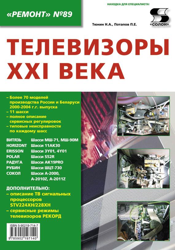 Н. А. Тюнин Телевизоры XXI века стилус polar pp001