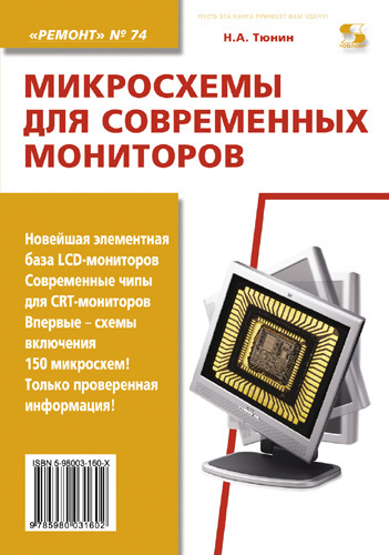 Н. А. Тюнин Микросхемы для современных мониторов