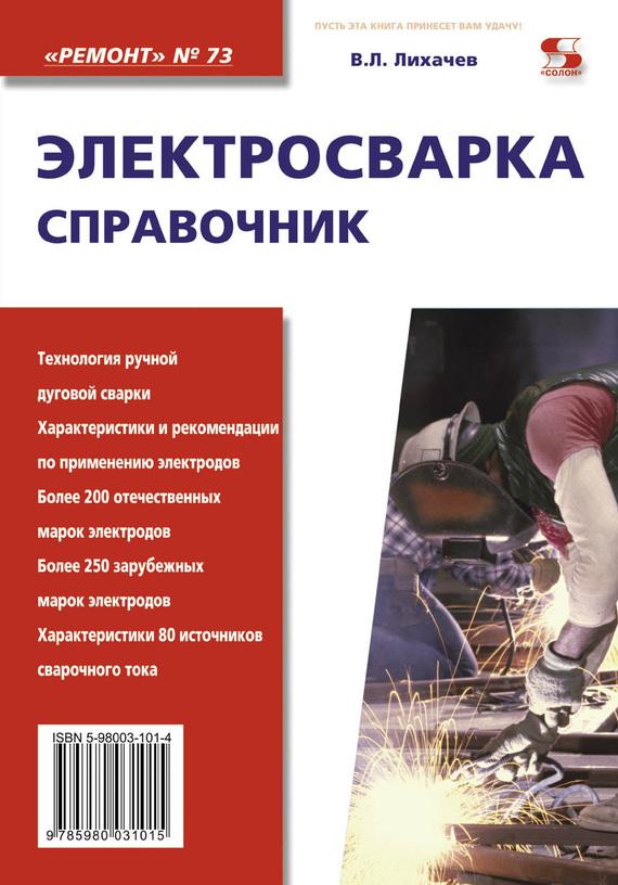 Подробнее о В. Л. Лихачев Электросварка. Справочник комплект электродов для сварки