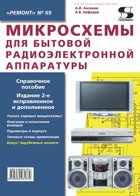 А. В. Нефедов Микросхемы для бытовой радиоэлектронной аппаратуры микросхемы tda7021 и 174ха34 с доставкой
