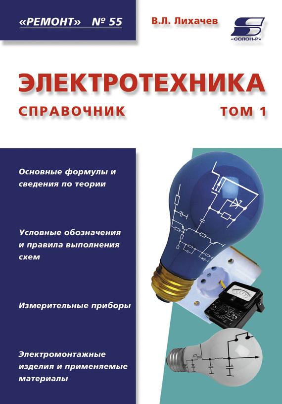 занимательное описание в книге В. Л. Лихачев