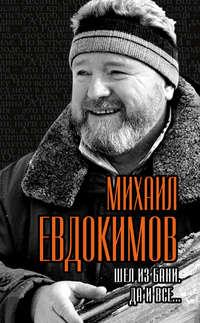 Евдокимов, Михаил  - Шел из бани. Да и все…