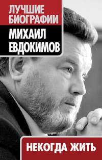 Евдокимов, Михаил  - Некогда жить