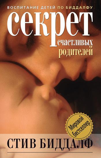Стив Биддалф - Секрет счастливых родителей