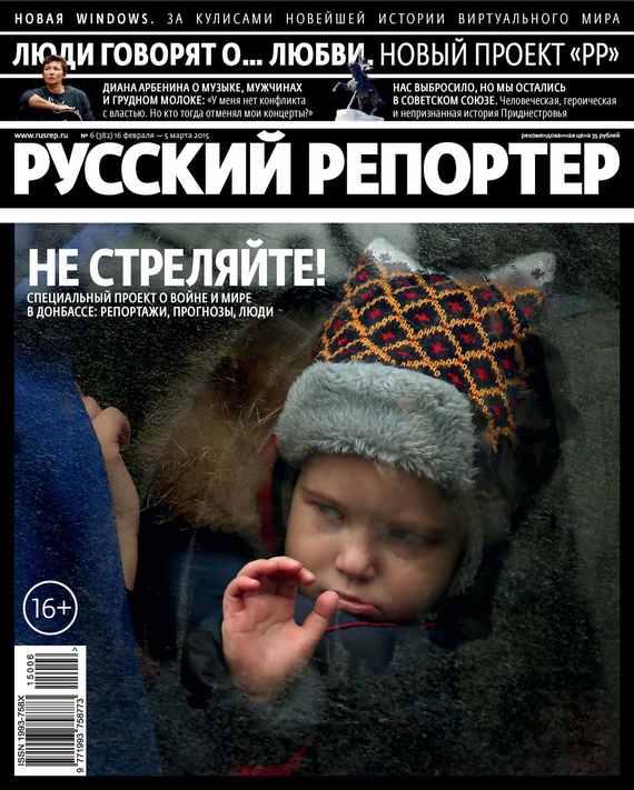 Отсутствует Русский Репортер №06/2015 русский инструмент