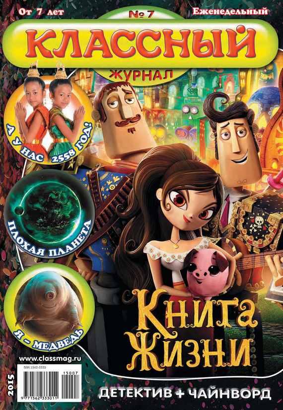 Открытые системы Классный журнал №07/2015