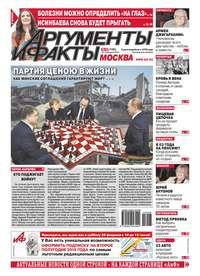 - Аргументы и факты №08/2015