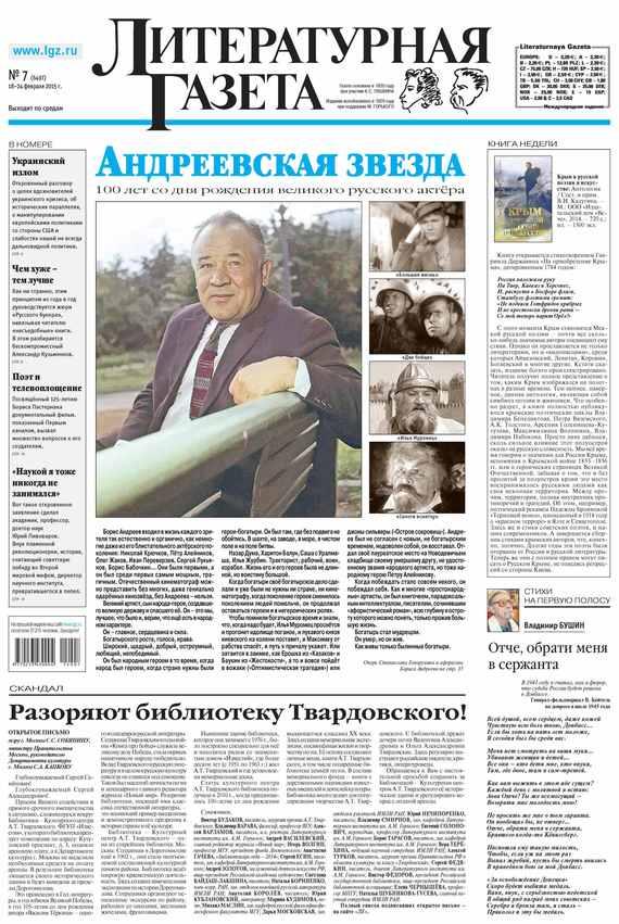 Литературная газета №07 (6497) 2015