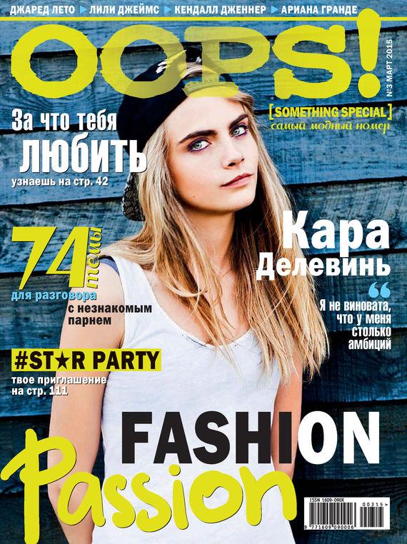 ИД «Бурда» Журнал Oops! №03/2015 ид бурда журнал oops 03 2016