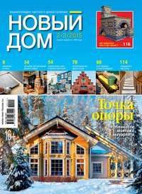 «Бурда», ИД  - Журнал «Новый дом» №02-03/2015
