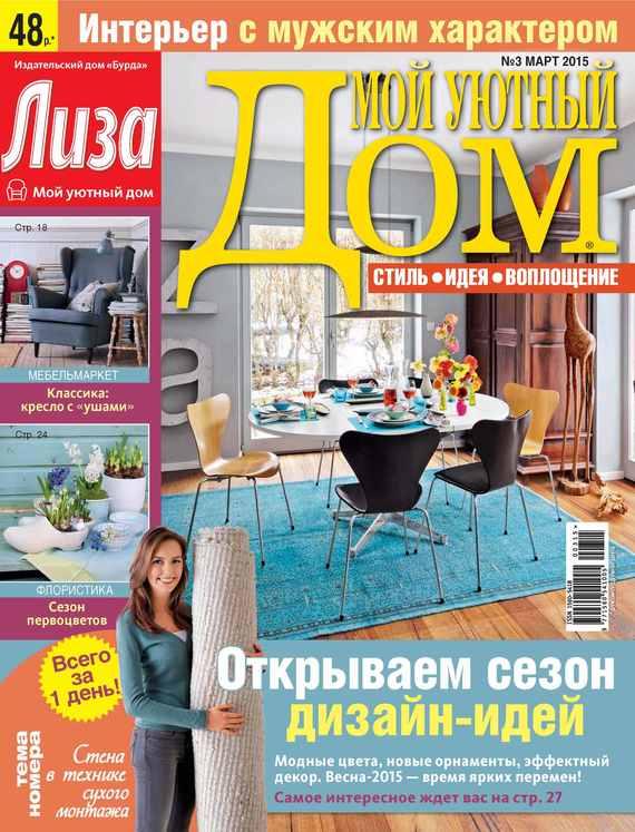 ИД «Бурда» Журнал «Лиза. Мой уютный дом» №03/2015 ид бурда журнал лиза мой уютный дом 06 2015