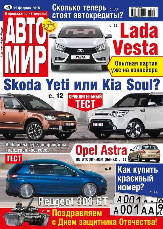 ИД «Бурда» АвтоМир №09/2015 отсутствует автомир 33 2017