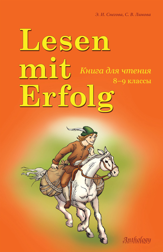 Элеонора Снегова Lesen mit Erfolg / Книга для чтения. 8-9 классы anneli billina lesen