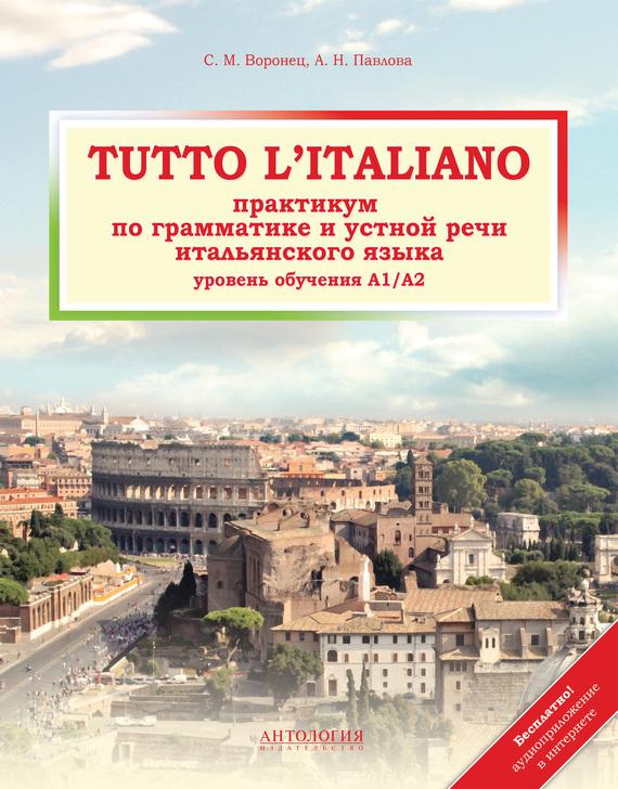 Tutto l italiano. Практикум по грамматике и устной речи итальянского языка происходит внимательно и заботливо