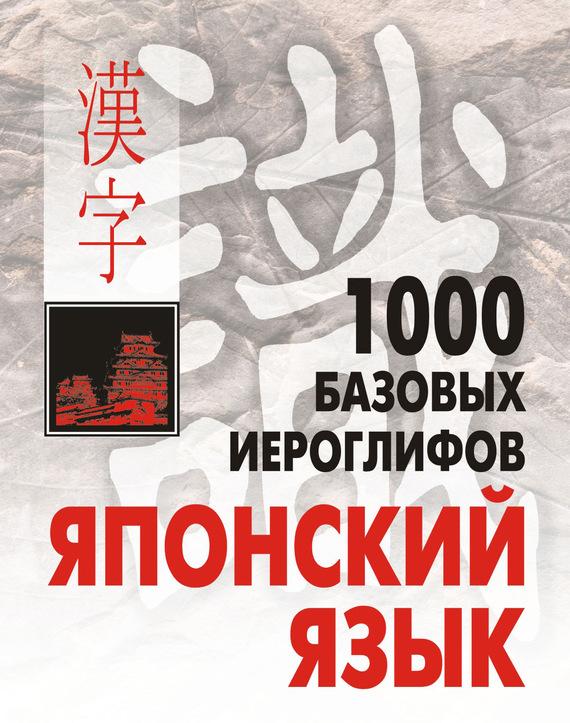 Н. В. Смирнова 1000 базовых иероглифов. Японский язык: Иероглифический минимум куплю японский ямобур в хабаровске