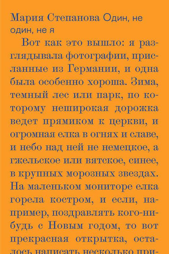 бесплатно Один, не один, не я Скачать Мария Степанова