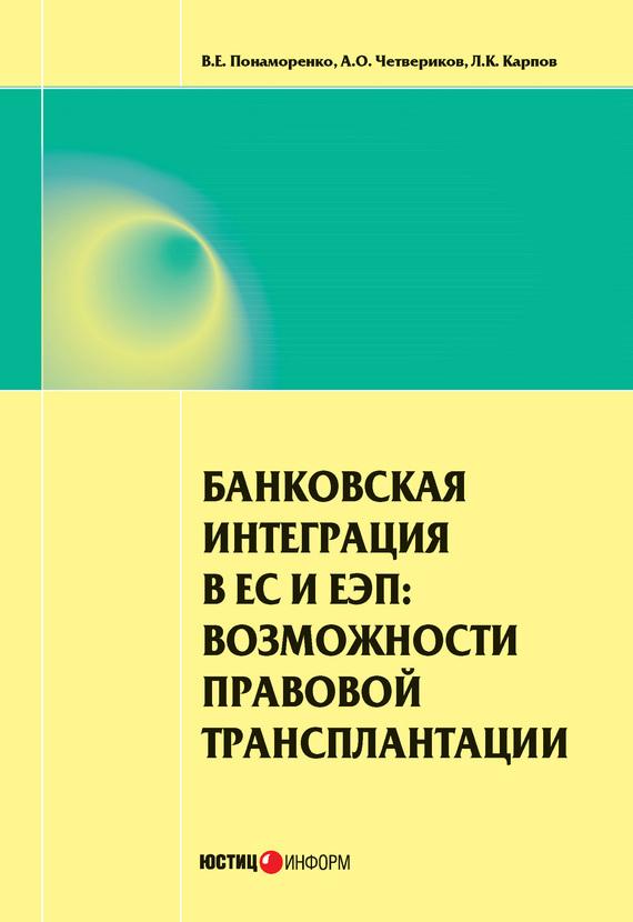 А. О. Четвериков