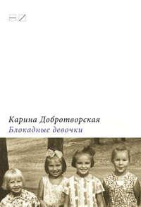 Добротворская, Карина  - Блокадные девочки