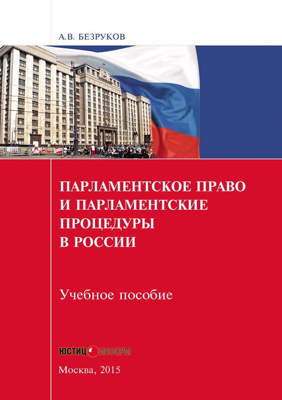 А. В. Безруков Парламентское право и парламентские процедуры в России
