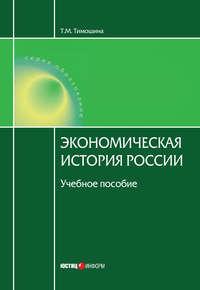 Тимошина, Т. М.  - Экономическая история России: учебное пособие