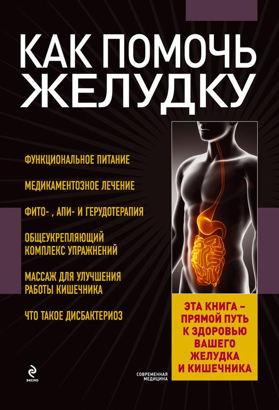 Скачать Как помочь желудку бесплатно Е. Ю. Заостровская