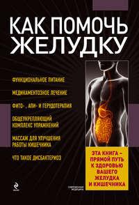 Заостровская, Е. Ю.  - Как помочь желудку