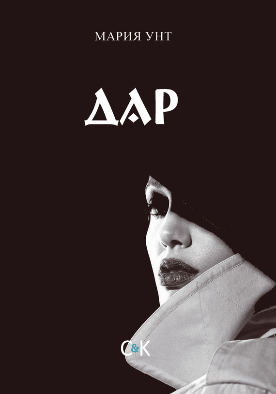 Мария Унт - Дар (fb2) скачать книгу бесплатно
