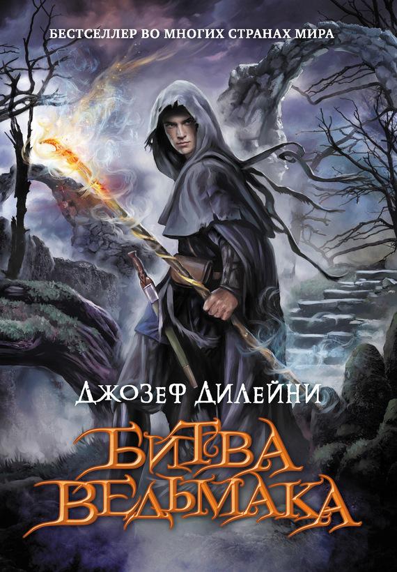 Скачать книгу в формате epub ведьмак